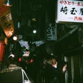 たまの飲み会で行った新宿の思い出横丁。